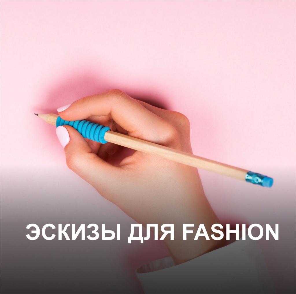 Реклама 25_03_2021. эскизы для fashion с шрифтами jpg.jpg