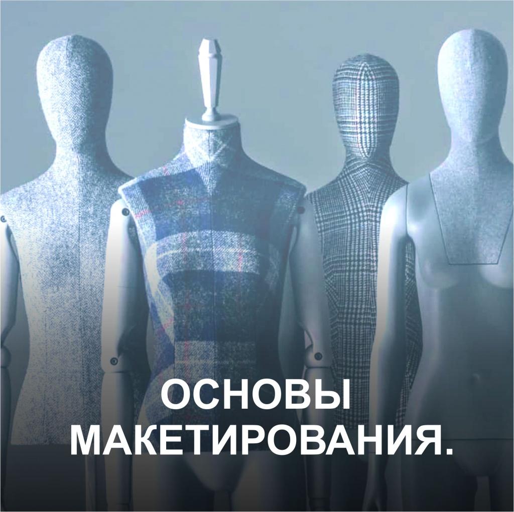 Реклама 25_03_2021_основы макетирования 1.jpg